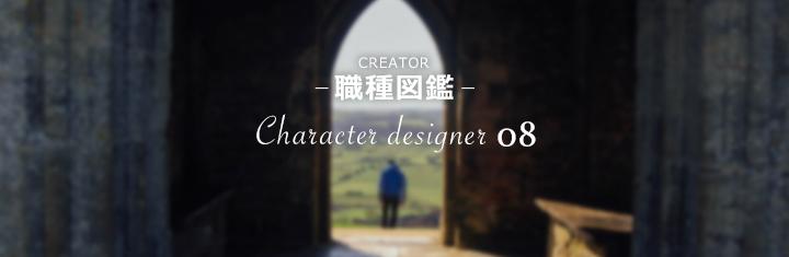 クリエイター職種図鑑 キャラクターデザイナー