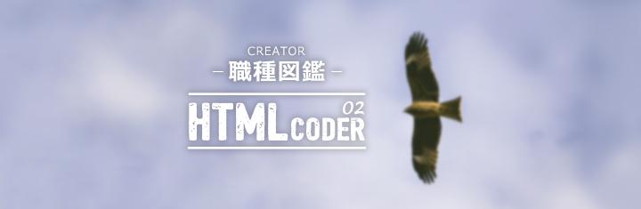 クリエイター職種図鑑 HTMLコーダー