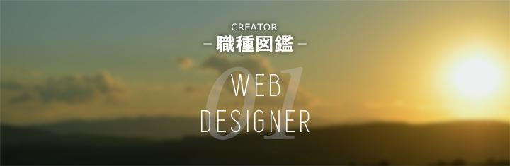 クリエイター職種図鑑 Webデザイナー