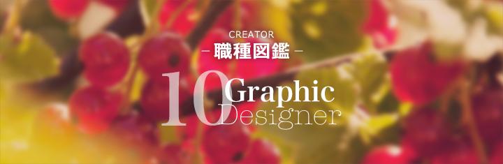 クリエイター職種図鑑 グラフィックデザイナー